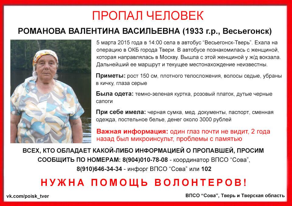 (Найдена, жива) В Твери пропала пожилая жительница Весьегонска, направлявшаяся на операцию в ОКБ