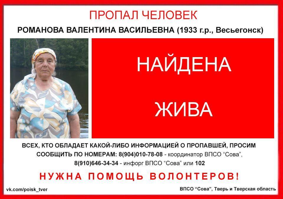Валентина Романова, пропавшая в Твери, найдена живой и здоровой
