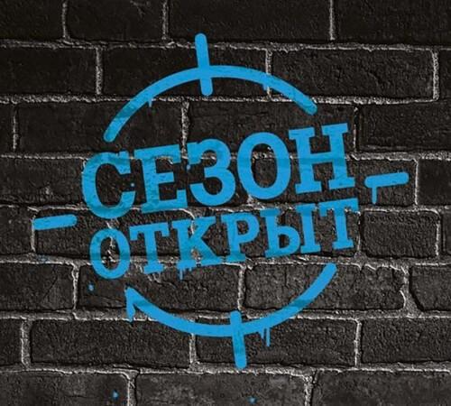 фото Tele2 подводит итоги акции «Сезон открыт»