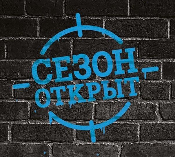 Tele2 подводит итоги акции «Сезон открыт»