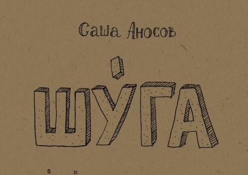фото Тверской поэт Саша Аносов выпускает новую книгу