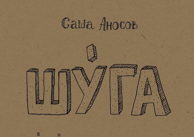Тверской поэт Саша Аносов выпускает новую книгу