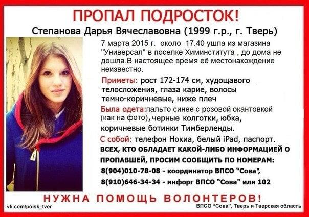 (Найдена, погибла) Поиски 15-летней Дарьи Степановой, пропавшей в Твери, продолжаются