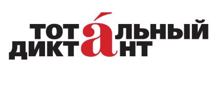 """В Твери пройдет традиционный """"Тотальный диктант"""""""
