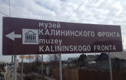 фото На федеральной автодороге М-10 в Тверской области установлены новые указатели на музей Калининского фронта