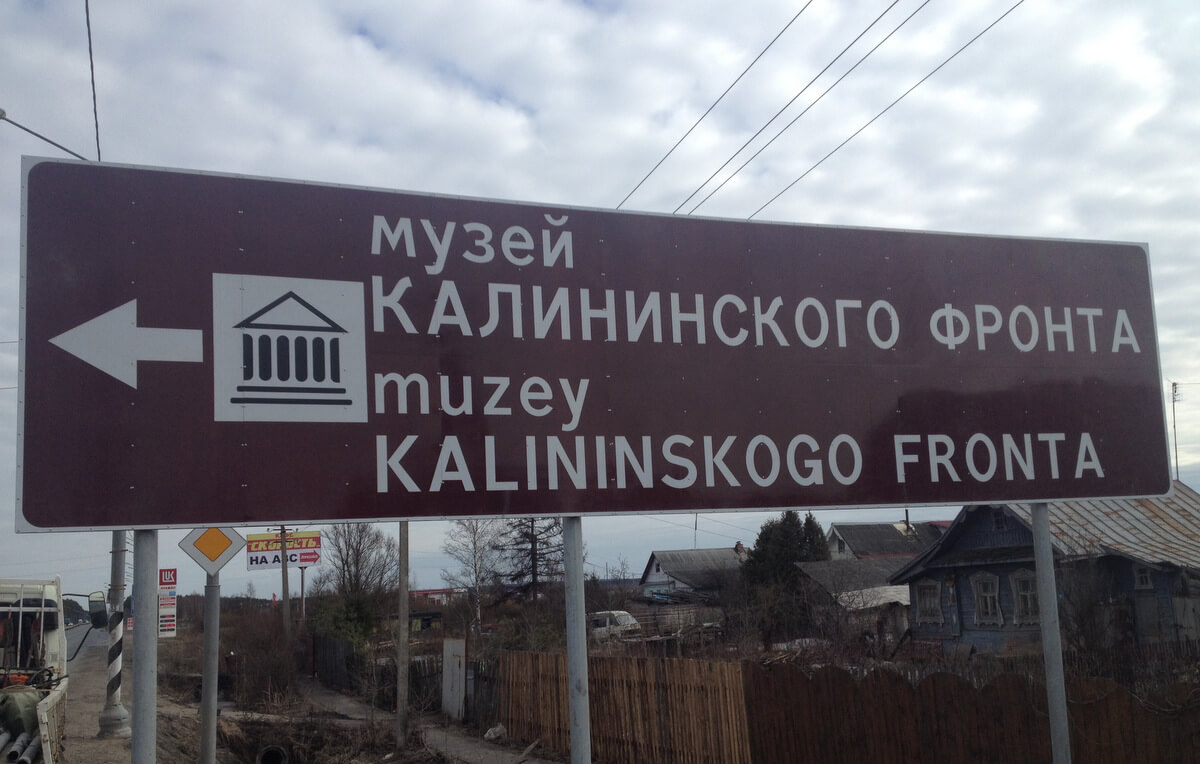 На федеральной автодороге М-10 в Тверской области установлены новые указатели на музей Калининского фронта
