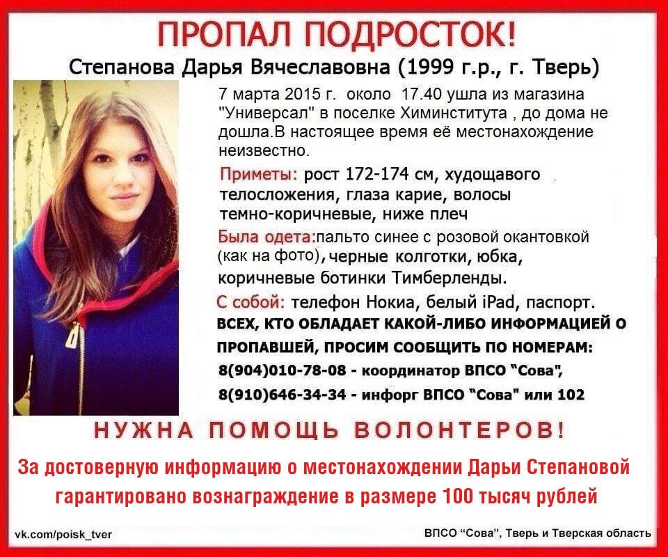 (Найдена, погибла) За достоверную информацию о местонахождении Дарьи Степановой объявлено вознаграждение