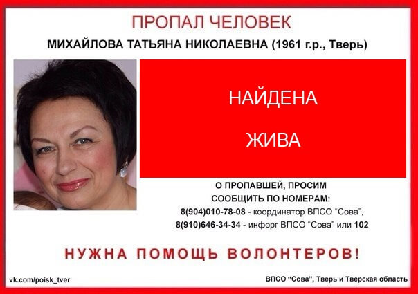 Татьяну Михайлову, пропавшую в Твери, нашли живой и здоровой
