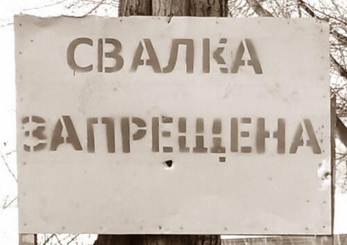 фото Старицкий суд обязал администрации сельских поселений ликвидировать несанкционированные свалки