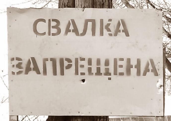 Старицкий суд обязал администрации сельских поселений ликвидировать несанкционированные свалки
