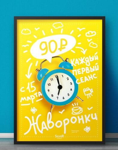 фото На утренний киносеанс за 90 рублей