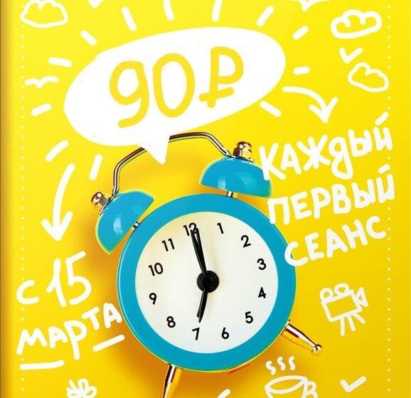 На утренний киносеанс за 90 рублей