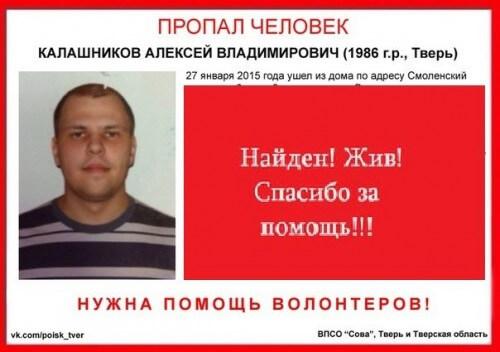 фото Алексей Калашников, пропавший в январе 2015 года в Твери, найден