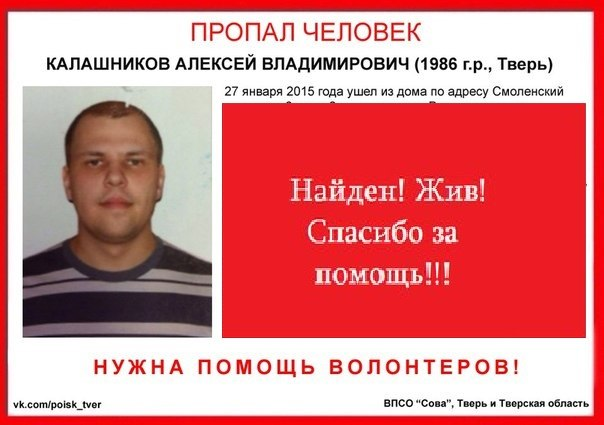 Алексей Калашников, пропавший в январе 2015 года в Твери, найден