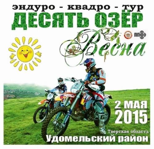 """фото Эндуро-квадро-тур """"Десять озёр: Весна"""""""