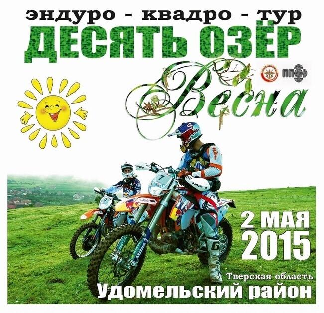 """Эндуро-квадро-тур """"Десять озёр: Весна"""""""