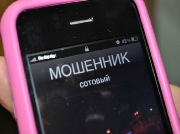 Наиболее распространенные способы «телефонных мошенничеств» в Тверской области