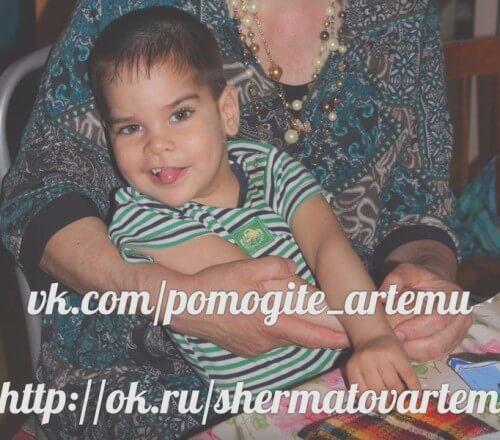 фото Объявлен благотворительный сбор в помощь Артему Шерматову из Конаково