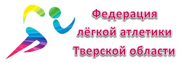 Федерация легкой атлетики Тверской области