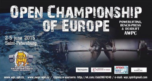 фото Атлеты из Тверской области примут участие в Чемпионате Европы AWPC