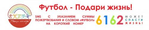 """фото Игроки ФК """"Волга"""" присоединились к благотворительной акции «Футбол – Подари жизнь!»"""