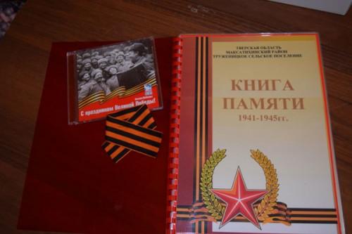 фото В Максатихинском районе создана Книга памяти о земляках Труженицкого сельского поселения, не вернувшихся с войны