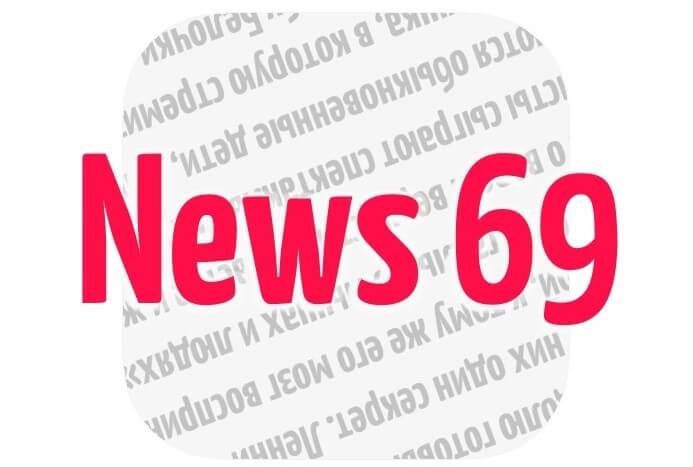 Сообщество News69