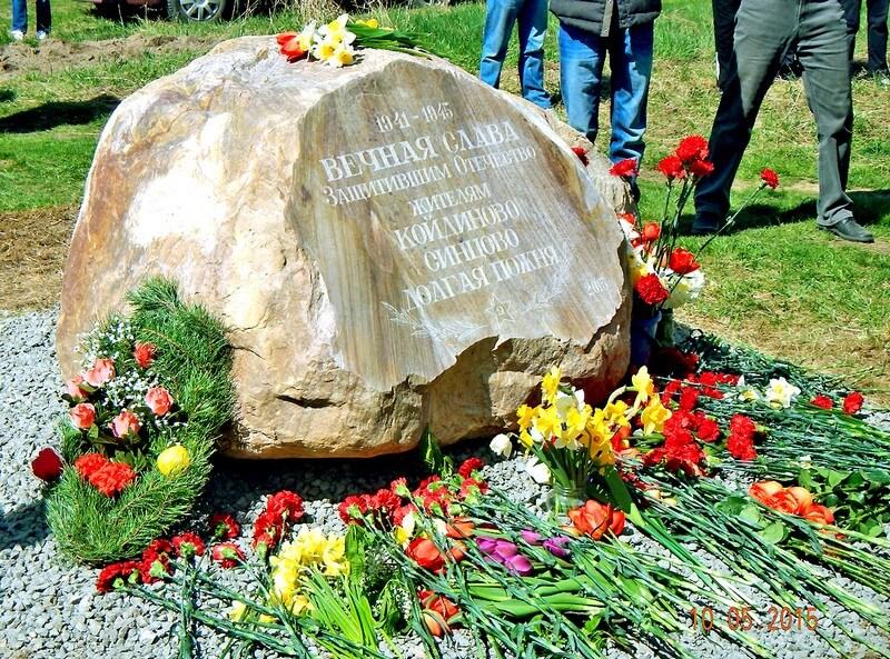 В деревне Койдиново Конаковского района жители на свои средства поставили памятник бойцам, не вернувшимся с войны
