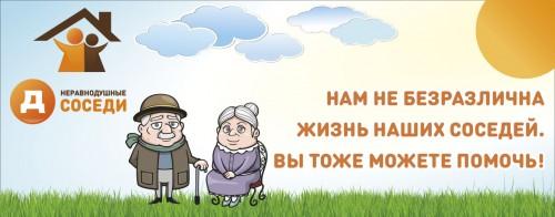 """фото Благотворительный фонд """"Константа"""" участвует в социальной программе """"Неравнодушные соседи"""""""