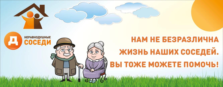"""Благотворительный фонд """"Константа"""" участвует в социальной программе """"Неравнодушные соседи"""""""