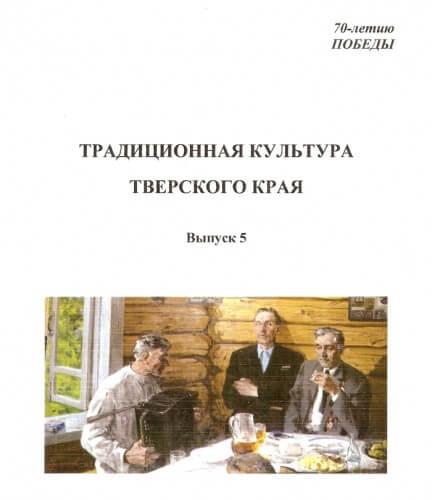 скачать книгу Традиционная культура Тверского края: 70-летию Победы