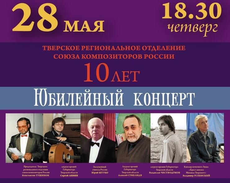 Тверская филармония приглашает на юбилейный концерт Тверского отделения союза композиторов России