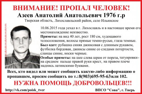 фото В Лихославльском районе пропал Анатолий Азеев