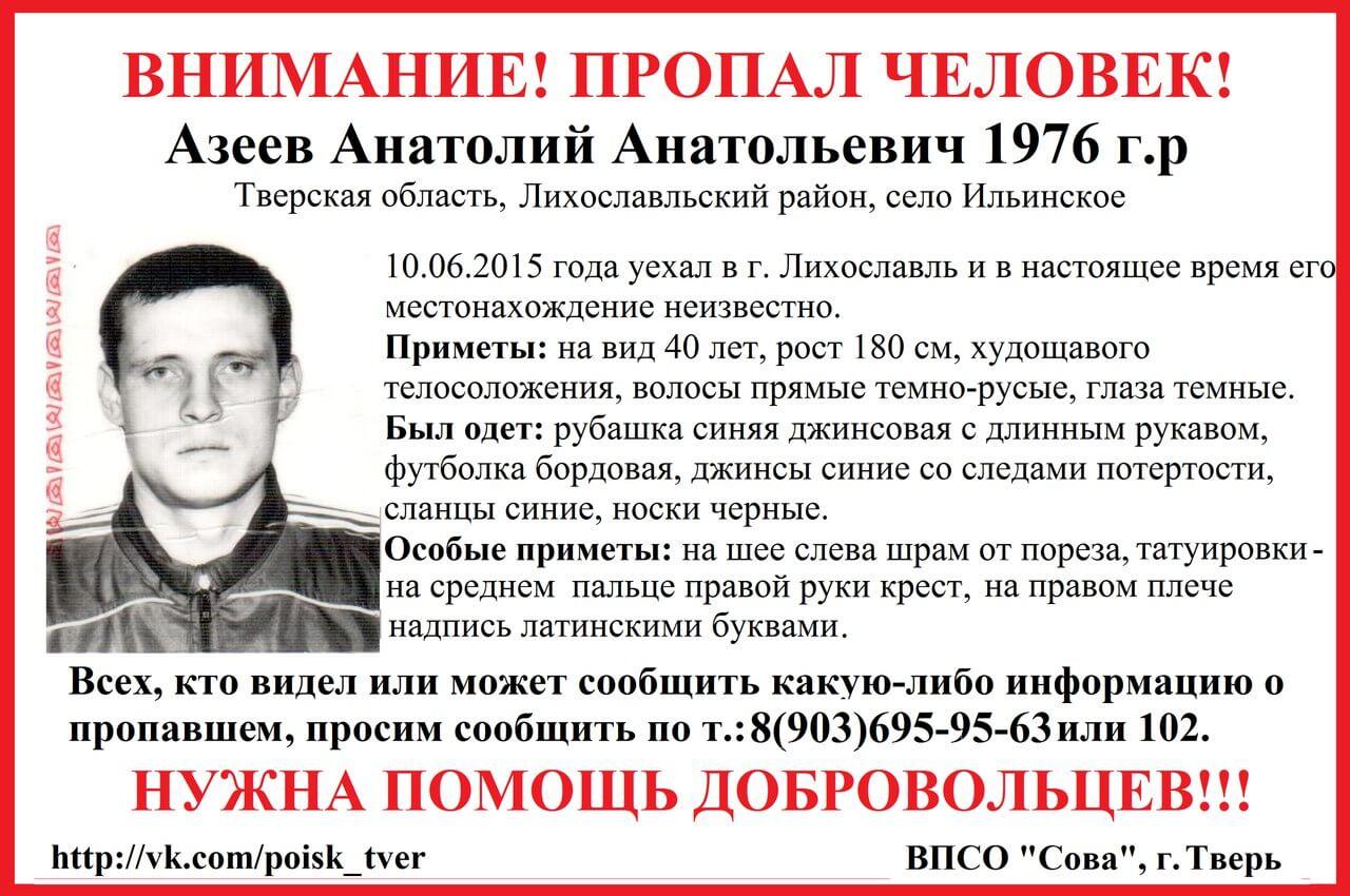 В Лихославльском районе пропал Анатолий Азеев