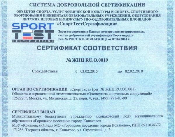 МБУ «Конаковский лёд» внесен во Всероссийский реестр объектов спорта