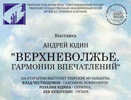 """фото В Берново пройдет выставка картин Андрея Юдина """"Верхневолжье. Гармония впечатлений"""""""