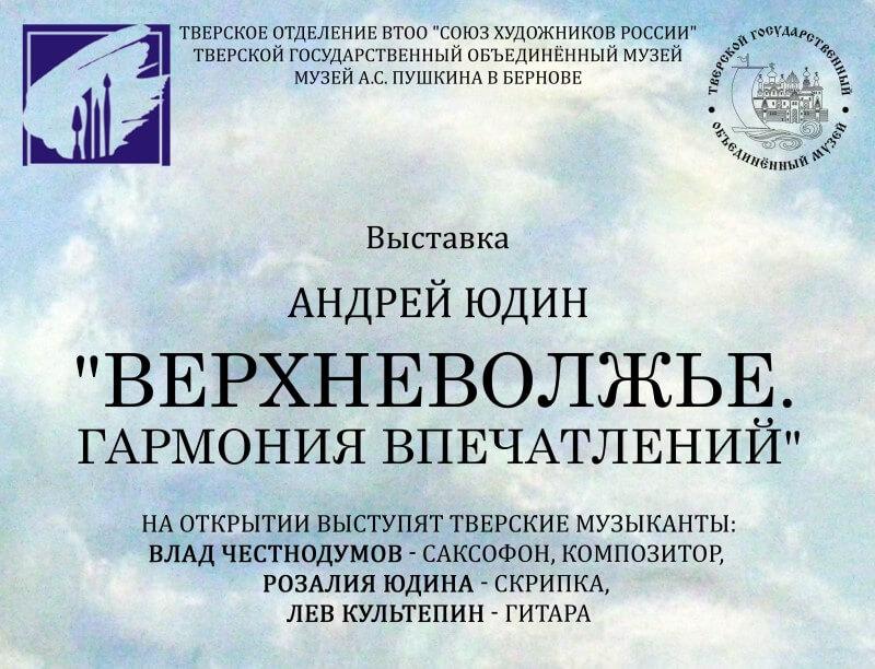 """В Берново пройдет выставка картин Андрея Юдина """"Верхневолжье. Гармония впечатлений"""""""