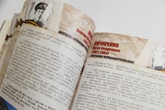 Издан альбом, посвященный участникам патриотического проекта «Имя героя – школе