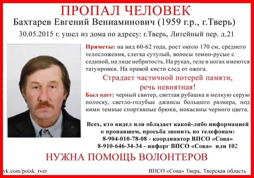 (Найден, жив) В Твери пропал Евгений Бахтарев