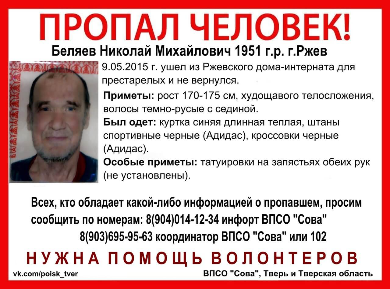 (Найден, жив) В Ржеве пропал без вести Николай Беляев