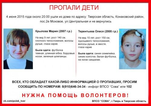 фото (Найдены, живы) В Конаковском районе пропали дети
