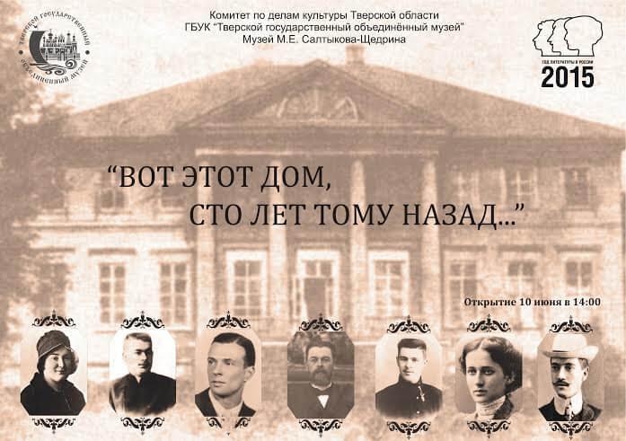 """В Твери пройдет выставка """"Вот этот дом, сто лет тому назад"""" (Кузьмины-Караваевы и их окружение. XX век)"""