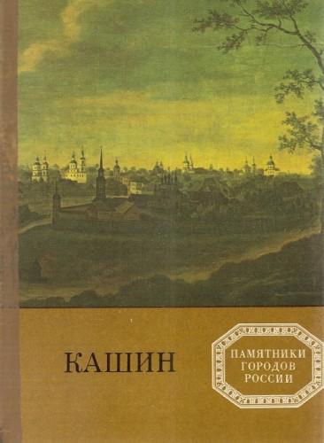 скачать книгу Кашин. Памятники городов России