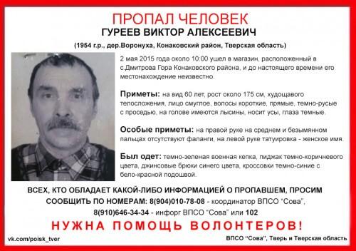 фото В Конаковском районе пропал Виктор Гуреев