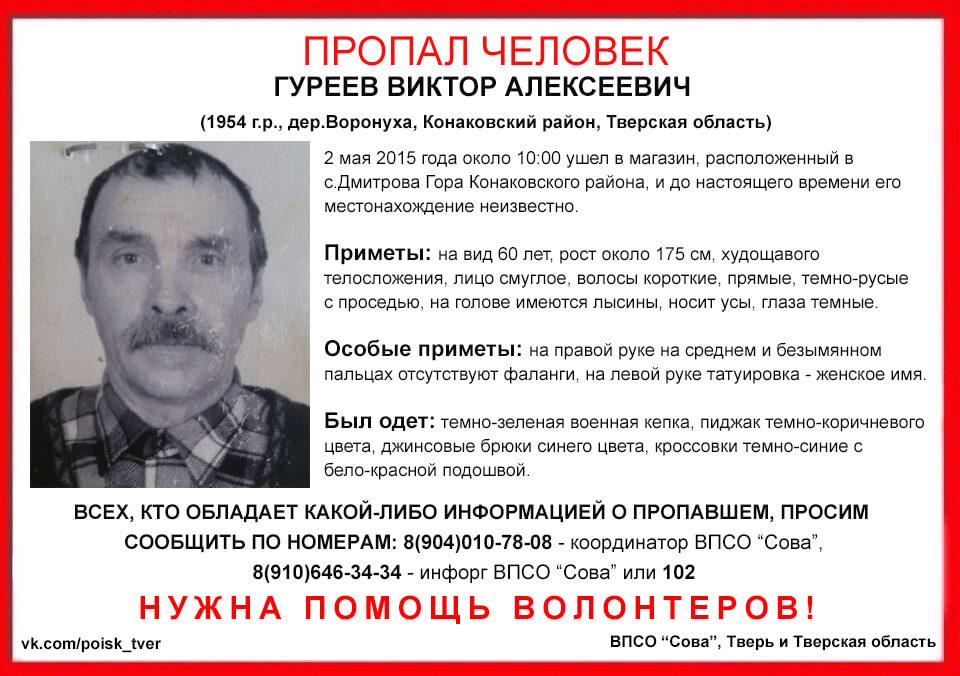 В Конаковском районе пропал Виктор Гуреев