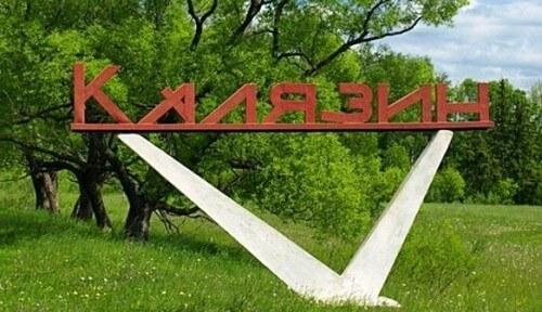 фото Калязин отметит День города и День района