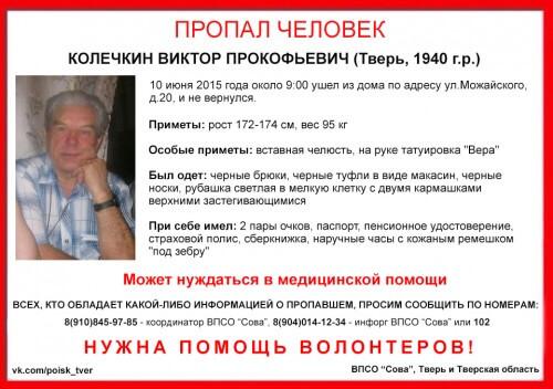 фото (Найден, жив) В Твери пропал Виктор Колечкин