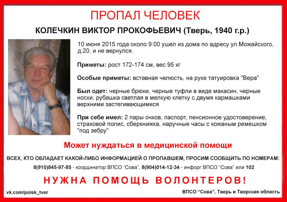 (Найден, жив) В Твери пропал Виктор Колечкин