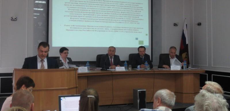 В Управлении Росреестра состоялось расширенное заседание коллегии
