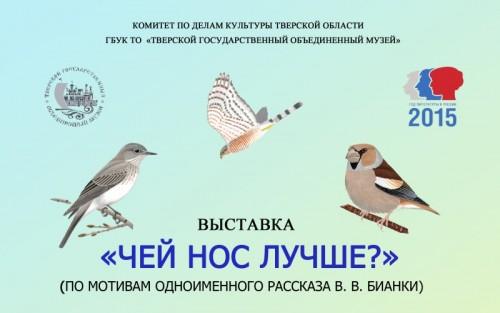 """фото В Краснохолмском музее открывается выставка """"Чей нос лучше"""""""